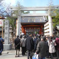 2015年01月 西宮神社の十日えびす大祭と柳原蛭子神社 に行ってきました。