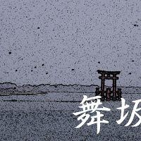 「東海道五拾三次」を歩く  三十一、舞坂 ~ 新居