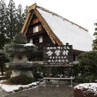 「下呂温泉合掌村」 雪景色 〜 ♪ (^ε^)