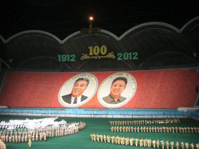 2012年8月、かの金正日が死去した翌年の夏、北朝鮮に行ってきました。<br />大連の金橋旅行社さんに手配を依頼して3泊4日の個人ツアーで参加。<br /><br />1 入国〜2日目午前・平壌市内 <br />  ( http://4travel.jp/travelogue/10975716 )<br />2 2日目午後〜3日目朝・平壌市内とマスゲーム、板門店への道<br />  (この旅行記)<br />3 3日目〜帰国 板門店、開城、平壌<br />  ( http://4travel.jp/travelogue/10975768 )<br />
