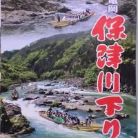 亀岡〜嵐山まで約2時間 スリル満点 保津峡・川下