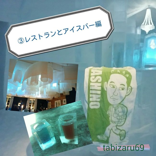 スウェーデン、ユッカスヤルヴィにあるアイスホテルに泊まりました。<br />氷でできたお部屋のあれこれについてご紹介。<br />「読めば行った気になれるような旅行記」「これから旅しようと考えている人の参考になるような旅行記」を目指します。<br /><br />①【チェックイン編】<br />http://4travel.jp/travelogue/10979990<br />②【氷のお部屋を見学編】<br />http://4travel.jp/travelogue/10980066