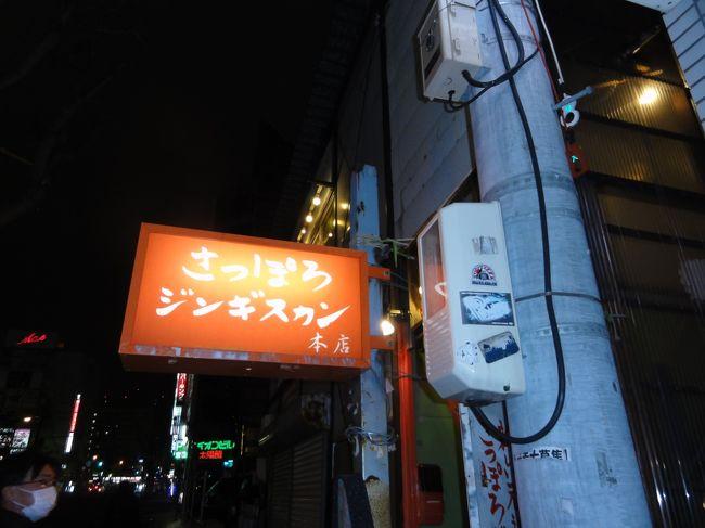 先週はシンガポールでウォーキング修行の暑い日を過ごした。<br /><br />そして今週は極寒の札幌でジンギスカンを食す旅にでた。<br /><br />ジン・ジン・ジンギスカン♪♪<br /><br />他店は眼中になく、この店。この店へ!!<br /><br />