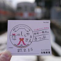 シアワセくくり旅@恋のしらやまさん 白山ひめ神社篇