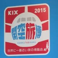 関空旅博2015に行ってきた!