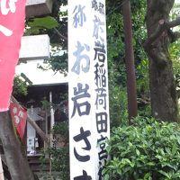 四谷三丁目にある「駐日韓国文化院」にちょくちょく行っています〜その�「四谷といえば『四谷怪談』・・・」
