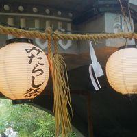 暑~い京都で、冷え冷え足つけ神事、ついでにハーヴェストの温泉につかりましょ♪