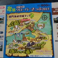2015 福岡県巡り (関門海峡 下関編)