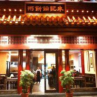 0歳11ヶ月と台北 2009 3日目 常青餃子館 >> 香蔥花捲 >> 雙連圓仔湯 >> 饒河街夜市 >> 朱記餡餅粥