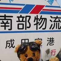 航空ジャンク市と成田山、ちょこっと成田空港