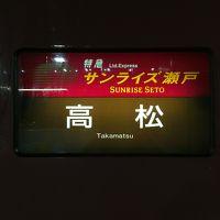 サンライズ瀬戸とJR四国の列車利用の、四国の名城・グルメ巡り4泊5日の旅