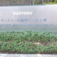 「サントリー武蔵野ビール工場」見学、「東京競馬場」と「大國魂神社」にも足を延ばしました!