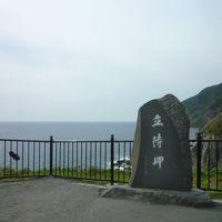 函館気ままに一人旅�
