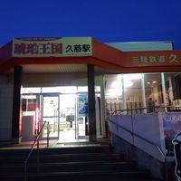 目指せ!完乗鉄道記 2015年・夏 「じぇじぇじぇ」