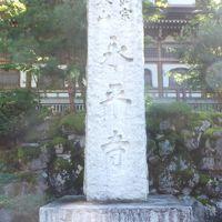 秋の北陸旅行〜(12)4日目は福井。念願の「永平寺」と「丸岡城」に行って参りました!
