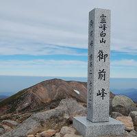 北陸の百名山2座遠征 霊峰白山 冬の訪れを感じながら(1日目)