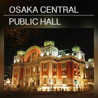 一日だけの特別公開 中之島中央公会堂 2015年 10月