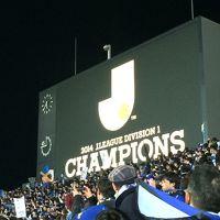 【Jリーグ観戦旅】ガンバ大阪2014年リーグ優勝の瞬間。鳴門の渦潮とうだつのあがる街。