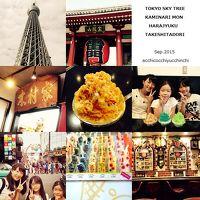 東京まで姉妹ふたり旅❤