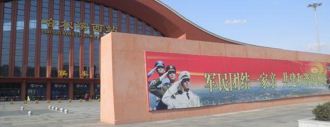 中国版新幹線(高鉄)の旅、チチハルから大連
