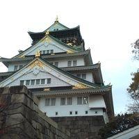 大阪日帰り  ひとり旅  大阪城 新世界 通天閣 なんば 大阪観光