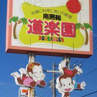南房総-3  富浦 道楽園 山傳丸で昼食 握寿司二桶 ☆干物セットもみやげに