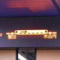 2015青春18きっぷで青函トンネルに行く!vol.3(列島北上!北日本編)