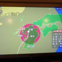 台風接近の福岡佐賀旅行。 2日目 東京に帰ることはできるのか?