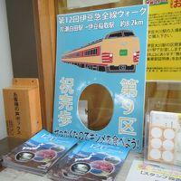 第12回伊豆急全線ウォークPart3 伊豆高原駅→伊豆稲取駅