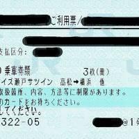 四国(愛媛~香川)の3泊4日の旅 【サンライズ瀬戸 寒波で運行休止で・・・】