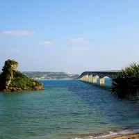 沖縄家族旅行 (Vol. 3)