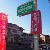 ふぐ・うなぎを求めて!ぐるっと浜松・浜名湖