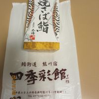 ツアーで巡る丹後半島 �熊川宿・丹後鉄道編