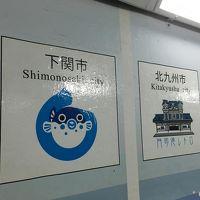 [福岡・門司 山口・下関]阪九フェリーで行く門司港への旅�