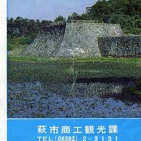 山口・秋芳・萩・長門・下関の旅 1972/05/04