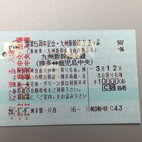 九州新幹線開通5周年記念の1万円鹿児島往復