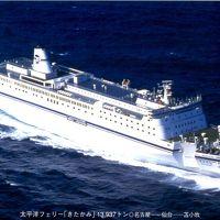 第3回日本縦断‥鈍行列車とフェリー旅 その2 太平洋フェリーきたかみ乗船記(仙台〜苫小牧)。