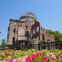 山陰から山陽への旅 広島2つ目の世界遺産 平和記念公園・原爆ドーム(広島城へも) NO6