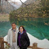 熊猫深山之旅(2)【九寨溝・黄龍・峨眉山・楽山】九寨溝の3つの渓谷を歩き、タモリの歌を謡う。