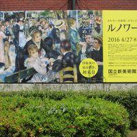 2016年5月 東京2日目 その2 国立新美術館でルノワール展を見ました 六本木ヒルズ周辺