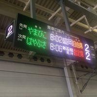 いざ函館!後篇