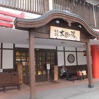 2015 初奈良マラソンと関西観光【その13】有馬温泉で疲れを癒す