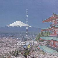 2016年4月 富士山・五重塔・サクラを一度に見られる場所があると聞きつけて・・・