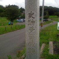 仙台〜旧跡、多賀城を訪ねて