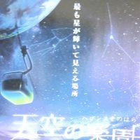 「環境省認定 日本一の星空鑑賞」と「天竜舟下り」