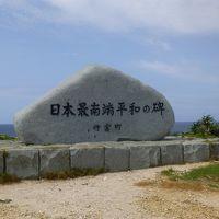 旅行記 in 石垣島 波照間島