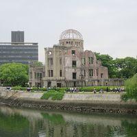 [平成阿房列車] 日本列島縦断9泊10日の旅 (12) 『平和に願いを込めて… 【原爆ドーム?広島グルメ】』(五日目・後編)