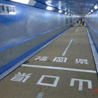 門司港レトロ線とマツダスタジアム【2日目その1】 関門トンネルを歩いて渡って門司港へ