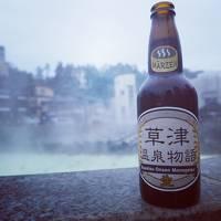 群馬一人旅〜草津温泉日帰り旅〜 2016
