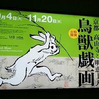 「鳥獣戯画」を観に 「九州国立博物館」へ 初めての福岡 2泊3日の旅  1日目(旅人、九博、太宰府天満宮)